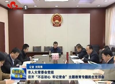 """市人大常委会党组召开""""不忘初心、牢记使命""""专题民主生活会"""