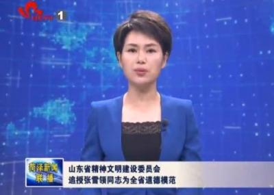 山东省精神文明建设委员会追授张雪领同志为全省道德模范