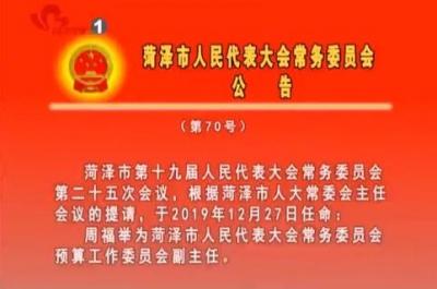 菏泽市人民代表大会常务委员会公告(第70号)