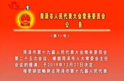 菏泽市人民代表大会常务委员会公告(第71号)