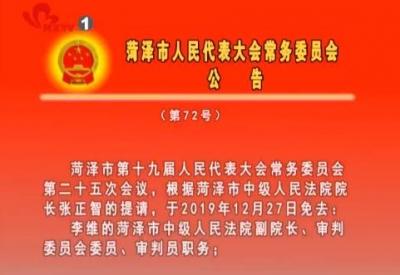 菏泽市人民代表大会常务委员会公告(第72号)