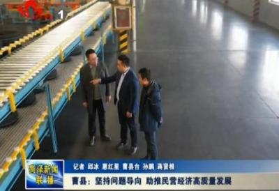 曹县:坚持问题导向 助推民营经济高质量发展