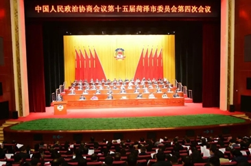 菏泽市政协十五届四次会议隆重开幕!