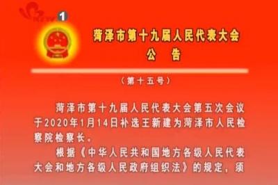 十三届市委委员,市十三次党代会代表 菏泽市第十九届人民代表大会公告 (第十五号)