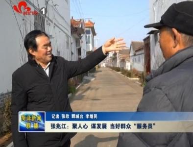 """张兆江:聚人心 谋发展 当好群众""""服务员"""""""