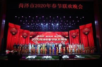 2020年菏泽市春晚在菏泽大剧院精彩上演