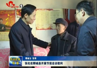张伦在鄄城县开展节前走访慰问