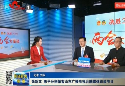 张新文 陈平做客山东广播电视台融媒体访谈节目