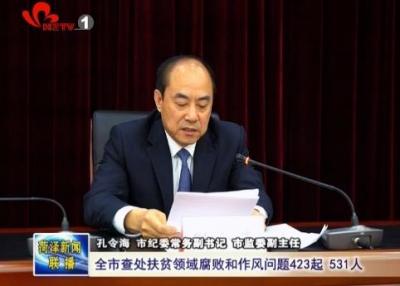 菏泽:夺取反腐败斗争压倒性胜利 2019年纪检监察工作取得新成效