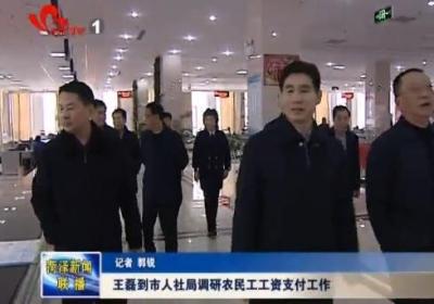 王磊到市人社局调研农民工工资支付工作