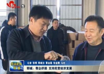 郓城:帮企纾困 支持民营经济发展