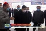 陈平调研部署我市新型冠状病毒感染的肺炎疫情防控工作