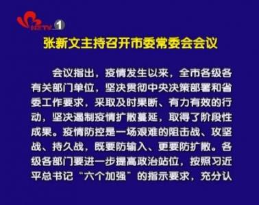 张新文主持召开市委常委会会议 研究部署全市疫情防控工作