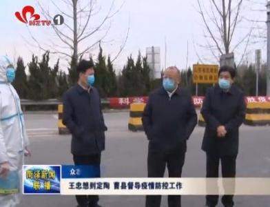 王忠想到定陶 曹县督导疫情防控工作