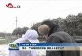 曹县:严格落实防控措施 抓好企业复工生产