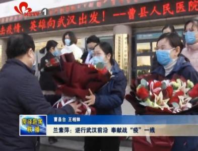 """兰素萍:逆行武汉前沿 奉献战""""疫""""一线"""