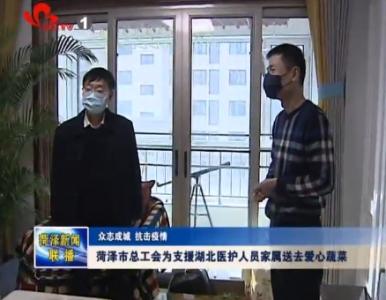 菏泽市总工会为支援湖北医护人员家属送去爱心蔬菜