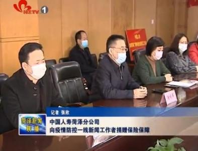 中国人寿菏泽分公司向疫情防控一线新闻工作者捐赠保险保障