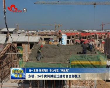 东明:24个黄河滩区迁建村台全部复工