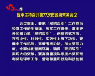 陈平主持召开第77次市政府常务会议
