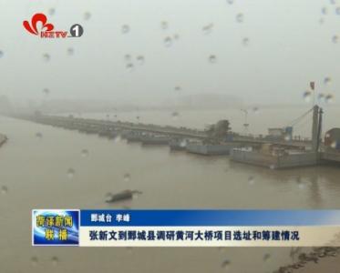 张新文到鄄城县调研黄河大桥项目选址和筹建情况