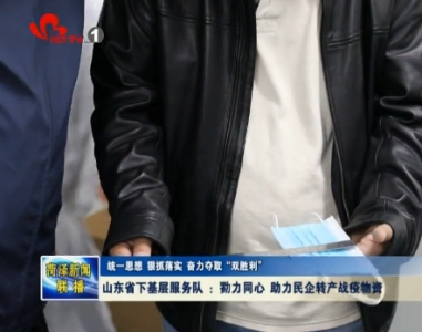 山东省下基层服务队:勠力同心 助力民企转产战疫物资