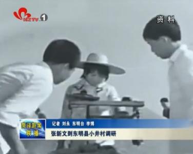 张新文到东明县小井村调研