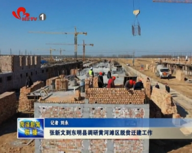 张新文到东明县调研黄河滩区脱贫迁建工作