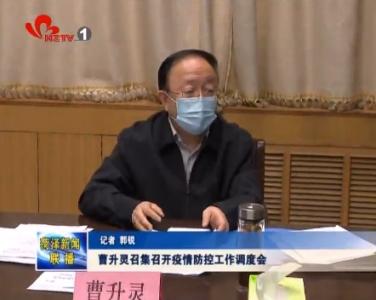 曹升灵召集召开疫情防控工作调度会