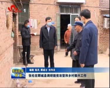 张伦在鄄城县调研脱贫攻坚和乡村振兴工作