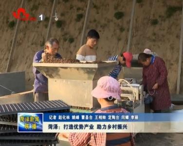 菏泽:打造优势产业 助力乡村振兴