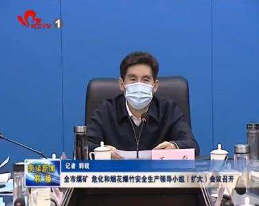 全市煤矿、危化和烟花爆竹安全生产领导小组(扩大)会议召开
