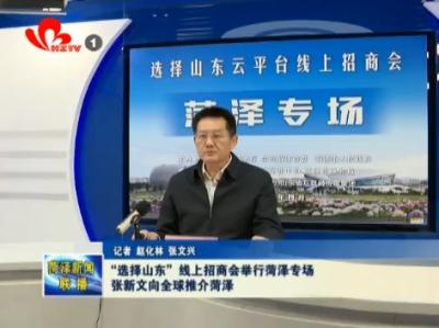 """""""选择山东""""线上招商会举行菏泽专场"""