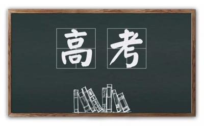 定了!山东高考具体科目考试时间出炉!