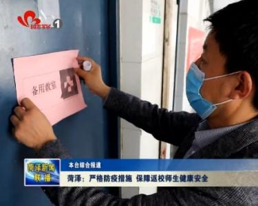 严格防疫措施 保障返校师生健康安全