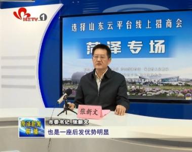 菏泽:围绕231产业体系 打响招商引资攻坚战