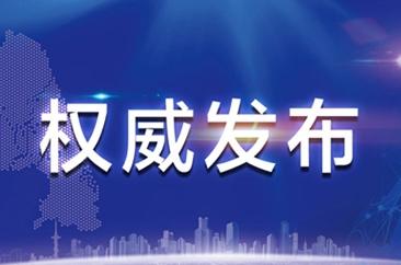 菏泽市委组织部发布干部任前公示,两名干部拟任新职!
