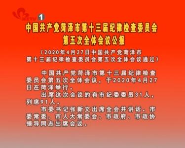 中国共产党菏泽市第十三届纪律检查委员会第五次全体会议公报
