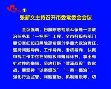 张新文主持召开市委常委会会议