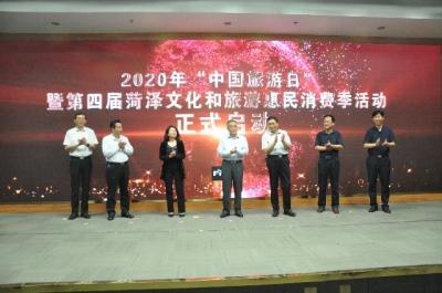 """2020年""""中国旅游日""""暨第四届菏泽文化和旅游惠民消费季活动正式启动"""