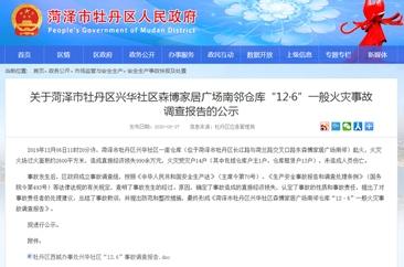 """菏泽""""12.6""""森博家居南邻仓库火灾事故调查报告公示!经济损失近千万"""