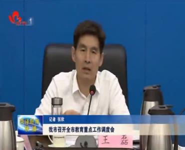 菏泽市召开全市教育重点工作调度会