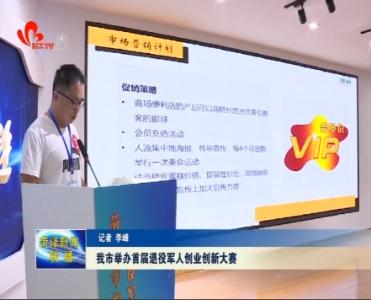 菏泽市举办首届退役军人创业创新大赛
