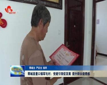 鄄城县董口镇军屯村:党建引领促发展 提升群众获得感