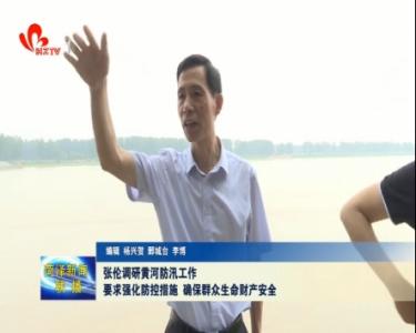 张伦调研黄河防汛工作:要求强化防控措施 确保群众生命财产安全