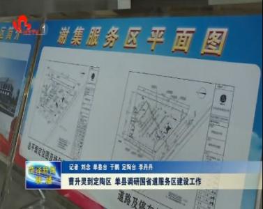 曹升灵到定陶区、单县调研国省道服务区建设工作