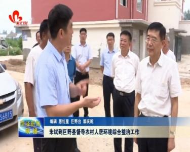 朱斌到巨野县督导农村人居环境综合整治工作