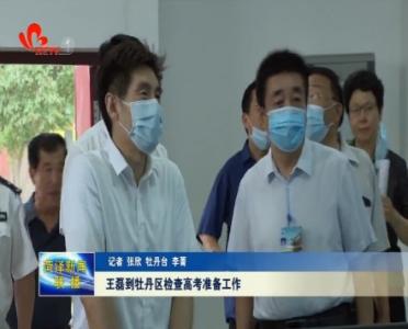王磊到牡丹区检查高考准备工作