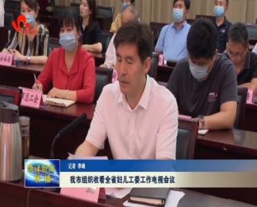 菏泽市组织收看全省妇儿工委工作电视会议