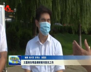 王磊到东明县调研黄河防汛工作
